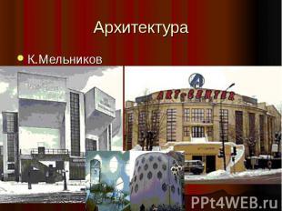 Архитектура К.Мельников