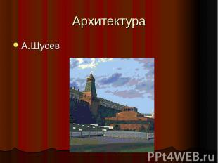 Архитектура А.Щусев