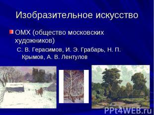 Изобразительное искусство ОМХ (общество московских художников) С. В. Герасимов,