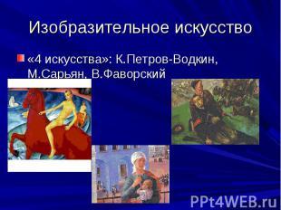 Изобразительное искусство «4 искусства»: К.Петров-Водкин, М.Сарьян, В.Фаворский