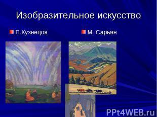 Изобразительное искусство П.Кузнецов