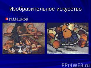 Изобразительное искусство И.Машков