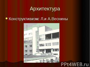 Архитектура Конструктивизм: Л.и А.Веснины