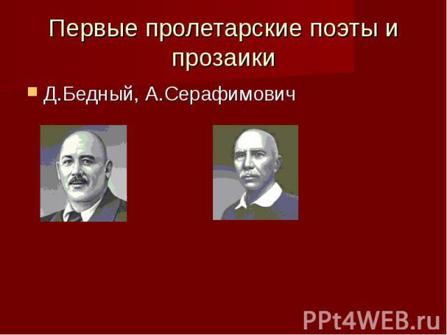 Первые пролетарские поэты и прозаики Д.Бедный, А.Серафимович
