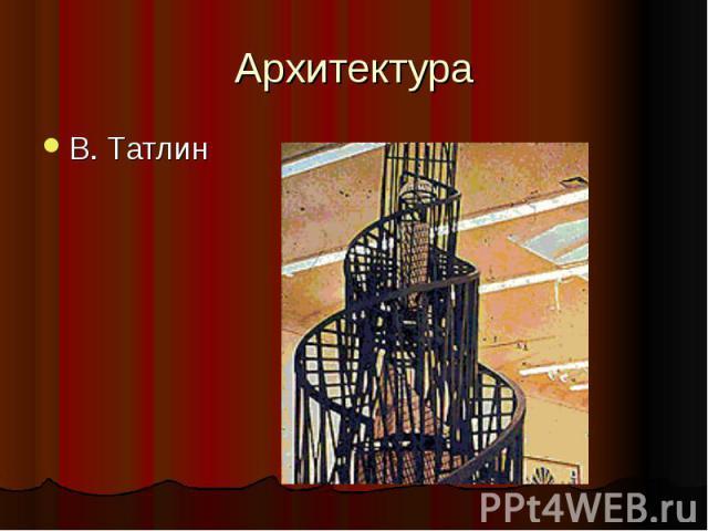 Архитектура В. Татлин