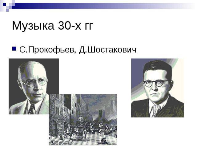 Музыка 30-х гг С.Прокофьев, Д.Шостакович