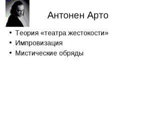 Антонен Арто Теория «театра жестокости» Импровизация Мистические обряды