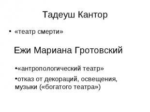 Тадеуш Кантор «театр смерти»