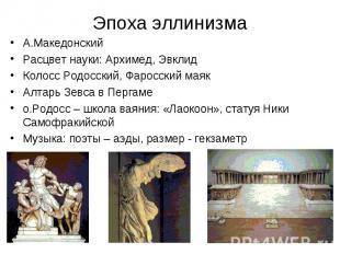 Эпоха эллинизма А.Македонский Расцвет науки: Архимед, Эвклид Колосс Родосский, Ф