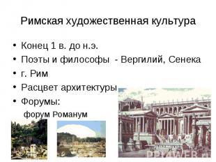 Римская художественная культура Конец 1 в. до н.э. Поэты и философы - Вергилий,