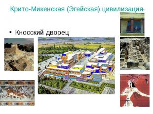Крито-Микенская (Эгейская) цивилизация Кносский дворец