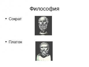 Философия Сократ Платон