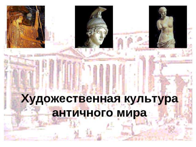 Художественная культура античного мира