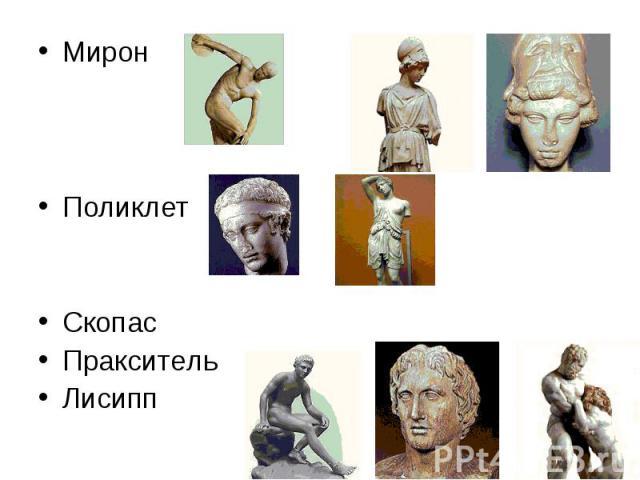Мирон Мирон Поликлет Скопас Пракситель Лисипп