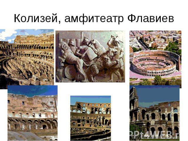 Колизей, амфитеатр Флавиев
