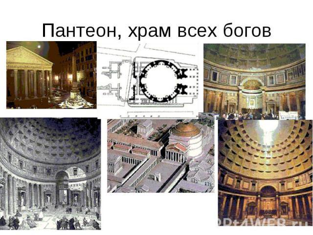 Пантеон, храм всех богов