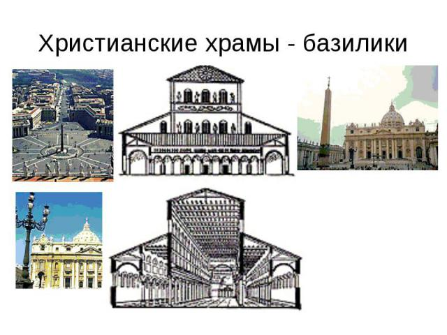 Христианские храмы - базилики