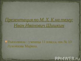 Выполнила : ученица 11 класса, шк.№ 10 Лукоянова Марина. Выполнила : ученица 11