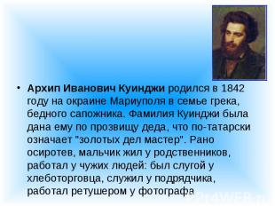Архип Иванович Куинджи родился в 1842 году на окраине Мариуполя в семье грека, б