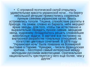 С огромной поэтической силой открылась удивительная красота украинской ночи... Н