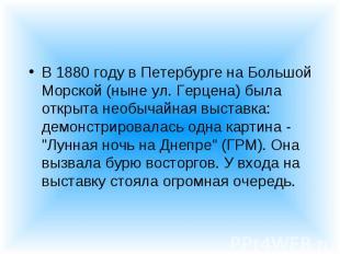 В 1880 году в Петербурге на Большой Морской (ныне ул. Герцена) была открыта необ