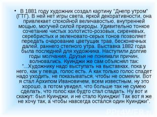 """В 1881 году художник создал картину """"Днепр утром"""" (ГТГ). В ней нет игр"""