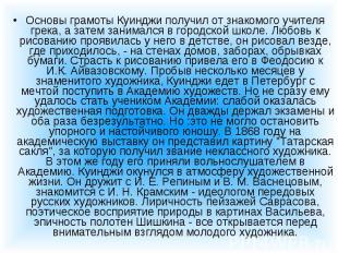 Основы грамоты Куинджи получил от знакомого учителя грека, а затем занимался в г