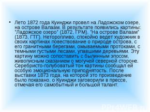 Лето 1872 года Куинджи провел на Ладожском озере, на острове Валаам. В результат