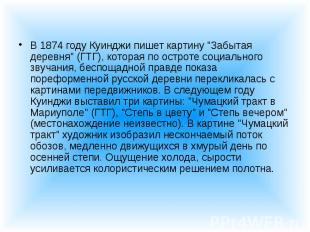 """В 1874 году Куинджи пишет картину """"Забытая деревня"""" (ГТГ), которая по"""