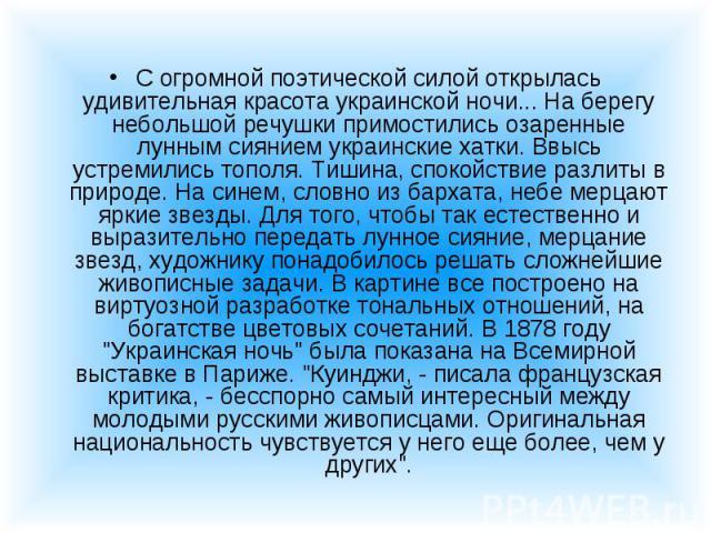 С огромной поэтической силой открылась удивительная красота украинской ночи... На берегу небольшой речушки примостились озаренные лунным сиянием украинские хатки. Ввысь устремились тополя. Тишина, спокойствие разлиты в природе. На синем, словно из б…