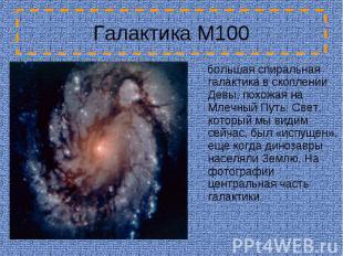 Галактика M100 большая спиральная галактика в скоплении Девы, похожая на Млечный