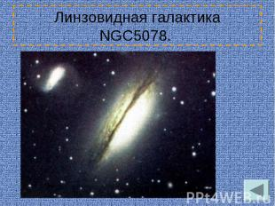 Линзовидная галактика NGC5078.
