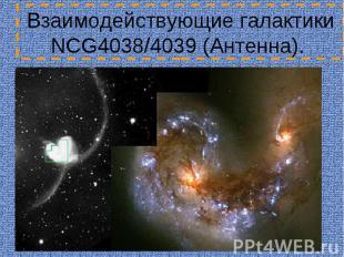 Взаимодействующие галактики NCG4038/4039 (Антенна).