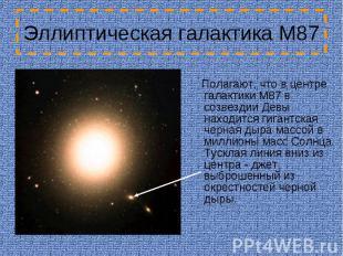 Эллиптическая галактика М87 Полагают, что в центре галактики M87 в созвездии Дев
