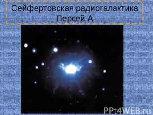 Сейфертовская радиогалактика Персей А