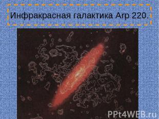 Инфракрасная галактика Arp 220.
