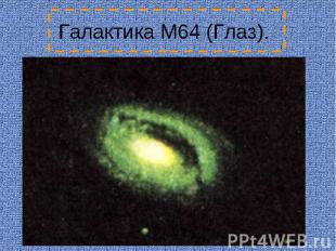 Галактика M64 (Глаз).