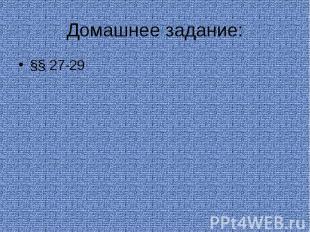 Домашнее задание: §§ 27-29