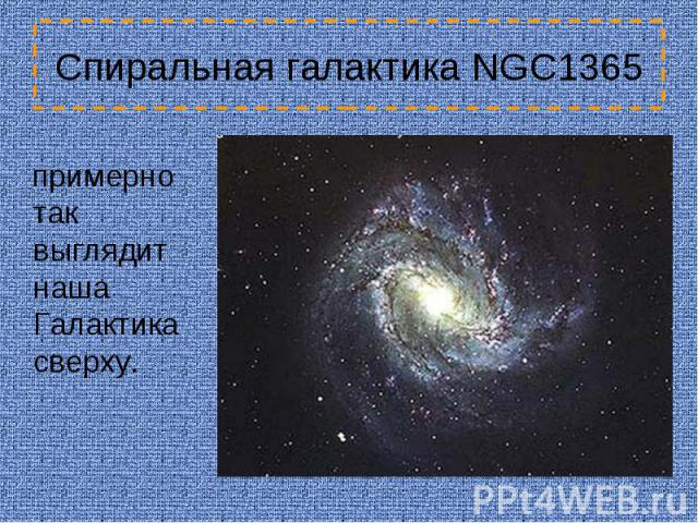 Спиральная галактика NGC1365 примерно так выглядит наша Галактика сверху.