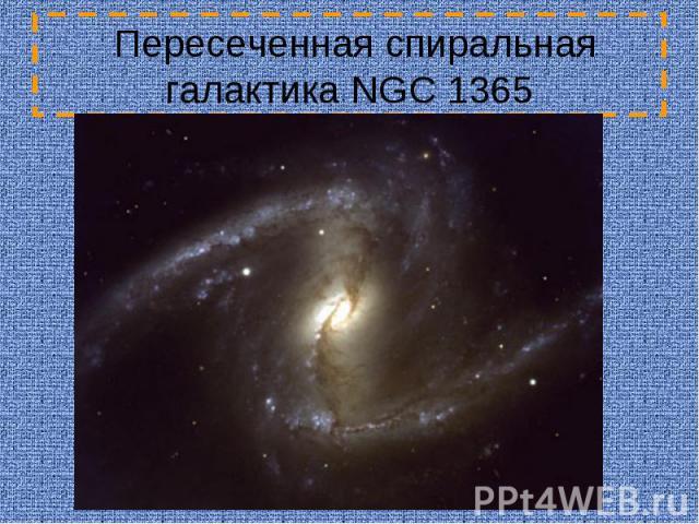 Пересеченная спиральная галактика NGC 1365