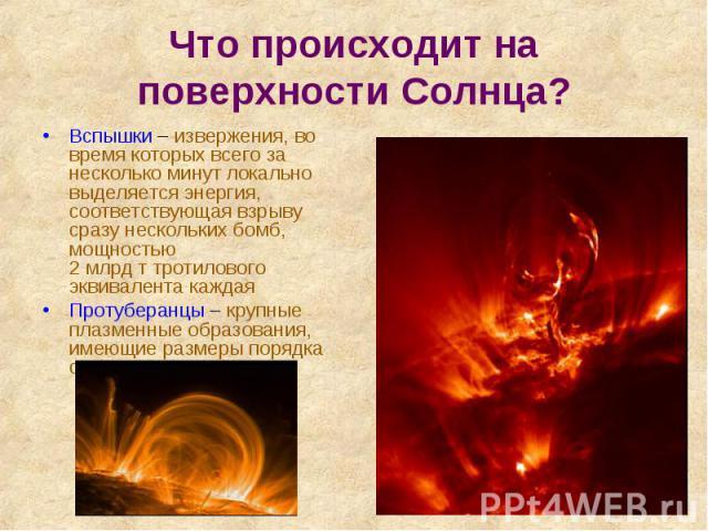 Вспышки – извержения, во время которых всего за несколько минут локально выделяется энергия, соответствующая взрыву сразу нескольких бомб, мощностью 2 млрд т тротилового эквивалента каждая Вспышки – извержения, во время которых всего за несколько ми…