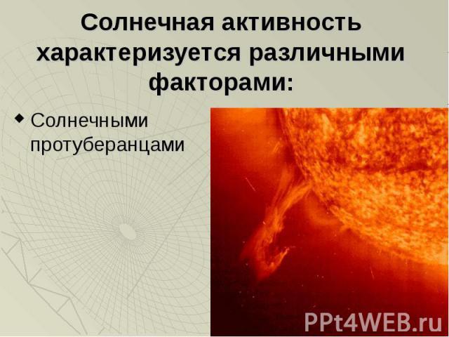 Солнечными протуберанцами Солнечными протуберанцами