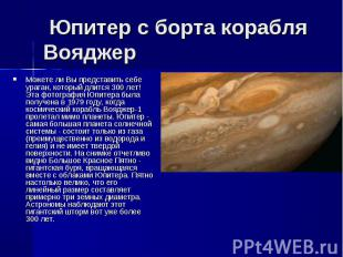 Можете ли Вы представить себе ураган, который длится 300 лет! Эта фотография Юпи