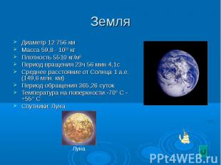 Диаметр 12 756 км Диаметр 12 756 км Масса 59,8 · 10²³ кг Плотность 5510 кг/м³ Пе