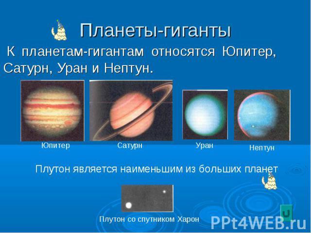 К планетам-гигантам относятся Юпитер, Сатурн, Уран и Нептун. К планетам-гигантам относятся Юпитер, Сатурн, Уран и Нептун.