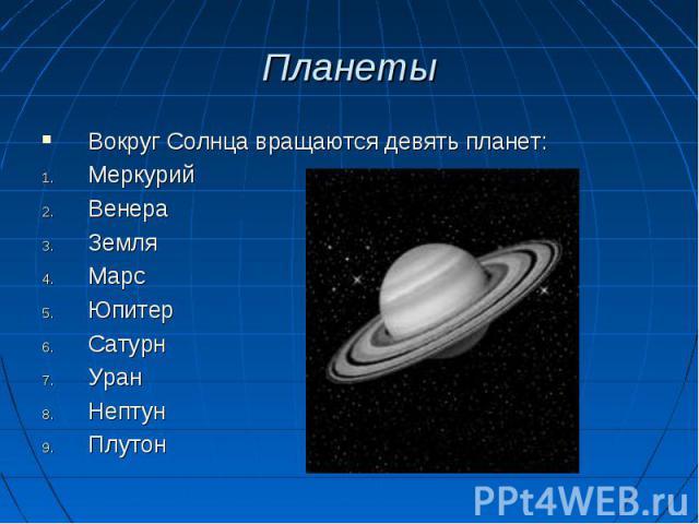 Вокруг Солнца вращаются девять планет: Вокруг Солнца вращаются девять планет: Меркурий Венера Земля Марс Юпитер Сатурн Уран Нептун Плутон