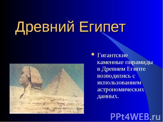 Гигантские каменные пирамиды в Древнем Египте возводились с использованием астрономических данных. Гигантские каменные пирамиды в Древнем Египте возводились с использованием астрономических данных.