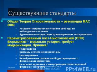 Общая Теория Относительности – резолюции МАС 2000 Общая Теория Относительности –