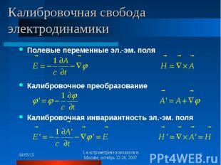 Полевые переменные эл.-эм. поля Полевые переменные эл.-эм. поля Калибровочное пр