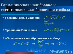 Гармонические условия Гармонические условия Уравнения Эйнштейна «Остаточная» кал